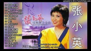 16 lagu mandarin masa lalu- Chang Siao Ying -张小英 part 4