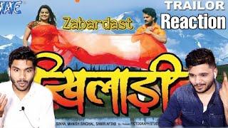 Khiladi  Bhojpuri Movie Trailer Reaction - खिलाडी | Khesari Lal Yadav
