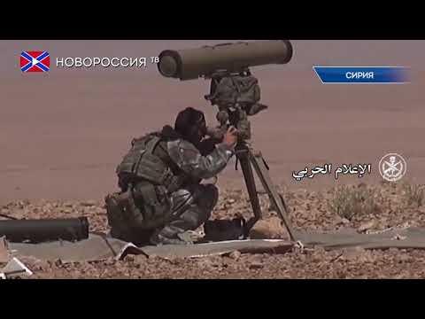 Сирийская армия сняла