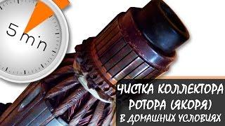 Чистка коллектора ротора (якоря) в бытовых условиях
