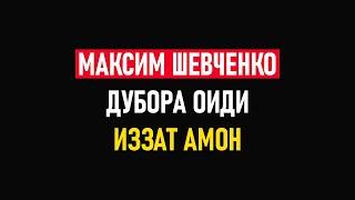 МАКСИМ ШЕВЧЕНКО ⁕ ВОКУНИШ ⁕ ИЗЗАТ АМОН ⁕ ОЗОДИ ⁕ ШАХРВАНД ⁕ ТОЧИКИСТОН