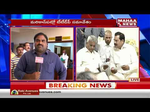 AP CM Chandrababu Naidu Meeting With TTDP Leaders In NTR Trust Bhavan   Mahaa News