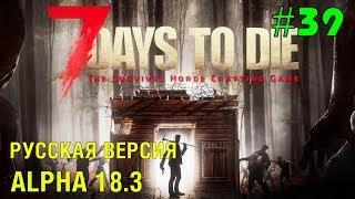 7 Days to Die Alpha 18  (Русская версия) ► Усиление бронепоезда  ► # 39 (Стрим)