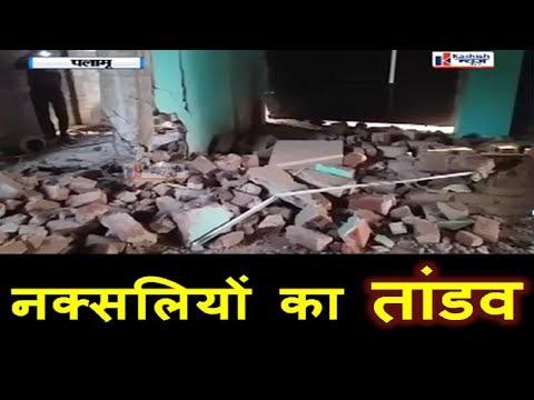 Jharkhand में पहले चरण के मतदान से पहले ही नक्सलियों ने कर दी ये कारामात, देखें वीडियो