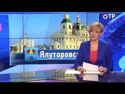 Малые города России: Ялуторовск - город, где пекут самые большие в Сибири блины