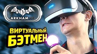 ВИРТУАЛЬНЫЙ БЭТМЕН - Batman Arkham VR Прохождение (PS VR)