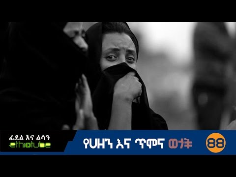 Ethiopia: Fidel Ena Lisan :  with Habtamu Seyoum