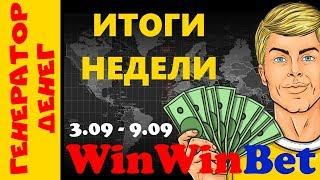 WinWinBet Итоги за прошедшую неделю, новости проекта, свежая выплата и новый вклад.