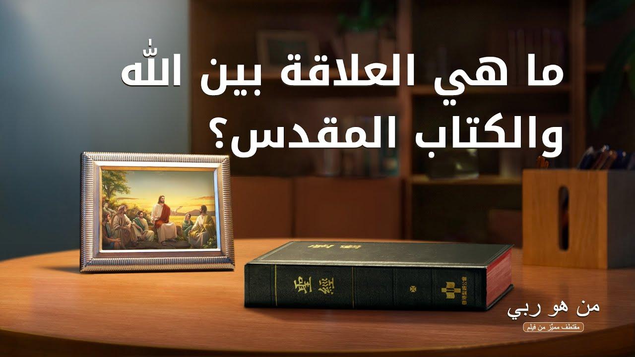 فيلم مسيحي | من هو ربي | مقطع 4: ما هي العلاقة بين الله والكتاب المقدس؟