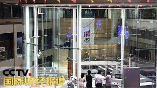 [国际财经报道]热点扫描 国际经贸局势引担忧 亚洲股市全面走低  CCTV财经