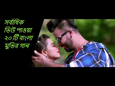 Top 20 Most Viewed Bangladeshi Movie Songs (Including Joint Venture) On Youtube