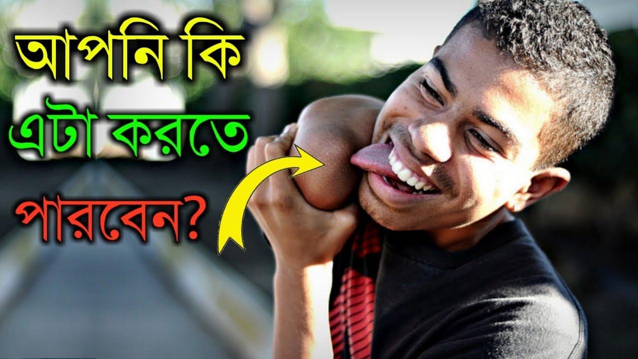 পৃথিবীতে মাত্র ২% মানুষই শুধুমাত্র এটা করতে পারে| Only 2% People Can Do This Bangla