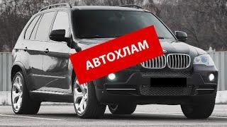 BMW X5 (E70) за 650.000р - ЖАЛКОЕ ЗРЕЛИЩЕ