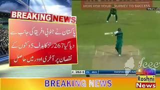 Muhammad Hafeez & Imam UL Haq Brilliant Betting Pakistan Got Victory Against South Africa
