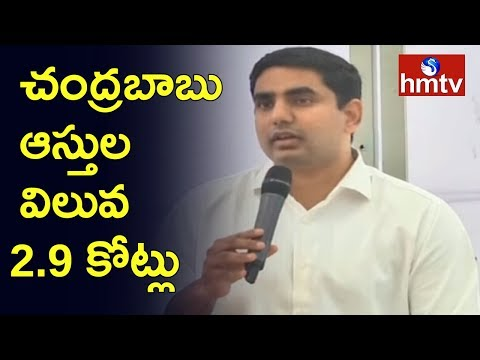 Minister Nara Lokesh Announces Chandrababu Naidu Family Assets   hmtv