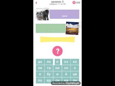 Игра 2 подсказки: слова по слогам 5 уровень ответы