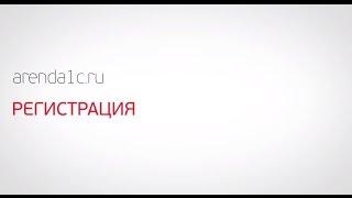 Аренда облачного 1С. Регистрация на сайте(Как зарегистрироваться на сайте arenda1C.ru, для работы с сервисом управления 1С в облаке, предоставляемого комп..., 2015-04-06T07:22:52.000Z)