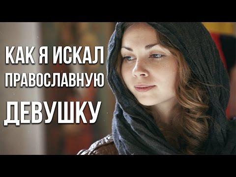 православные знакомства для взрослых