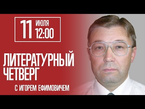 Литературный четверг с Игорем Ефимовичем