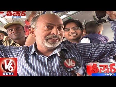 Public Response On Hyderabad Metro Rail First Journey | Teenmaar News