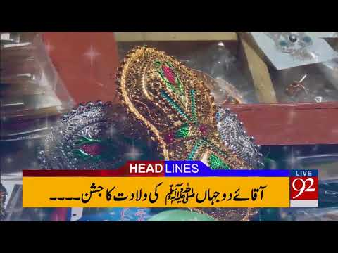 92 News Headlines 06:00 AM- 23 November 2017 - 92NewsHDPlus