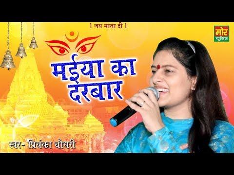 Maiya Ka Darbar || Priyanka Chaudhary || Latest Mata Rani Jagran Bhajan || Mor Bhakti Bhajan