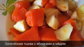 ЗАПЕЧЕННАЯ ТЫКВА С ЯБЛОКАМИ И МЁДОМ  (Baked pumpkin with apples and honey)