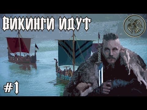 Total War  Attila: ПРОХОЖДЕНИЕ ЗА ВИКИНГОВ. ВИКИНГИ ИДУТ #1