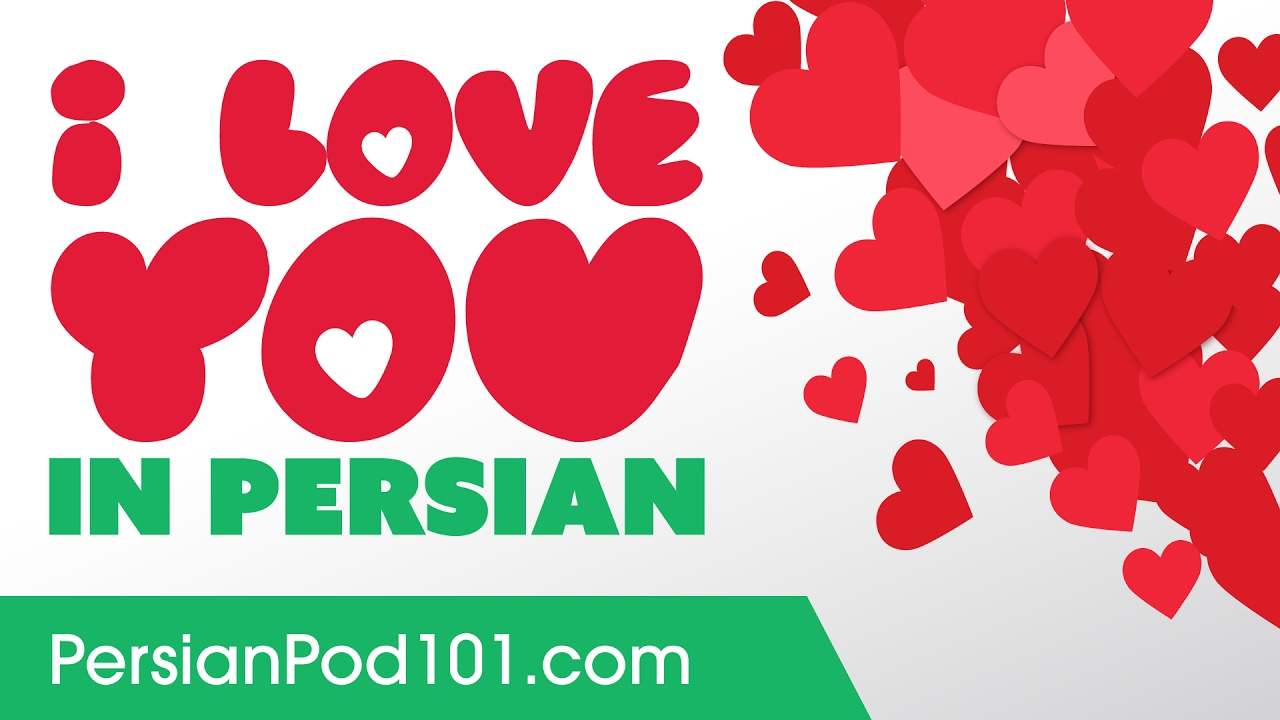 Persian romantic phrases