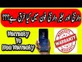 Warranty Phones VS Non Warranty Non Type Approved - Urdu Hindi