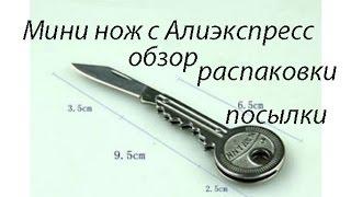 Міні ніж з Алиэкспресс огляд розпакування посилки
