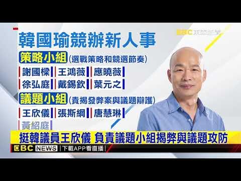 韓競選團隊公布新人事 未來設「議題小組」揭弊案
