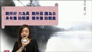 Publication Date: 2017-11-11 | Video Title: 17 18 齊誦弟子規(五)