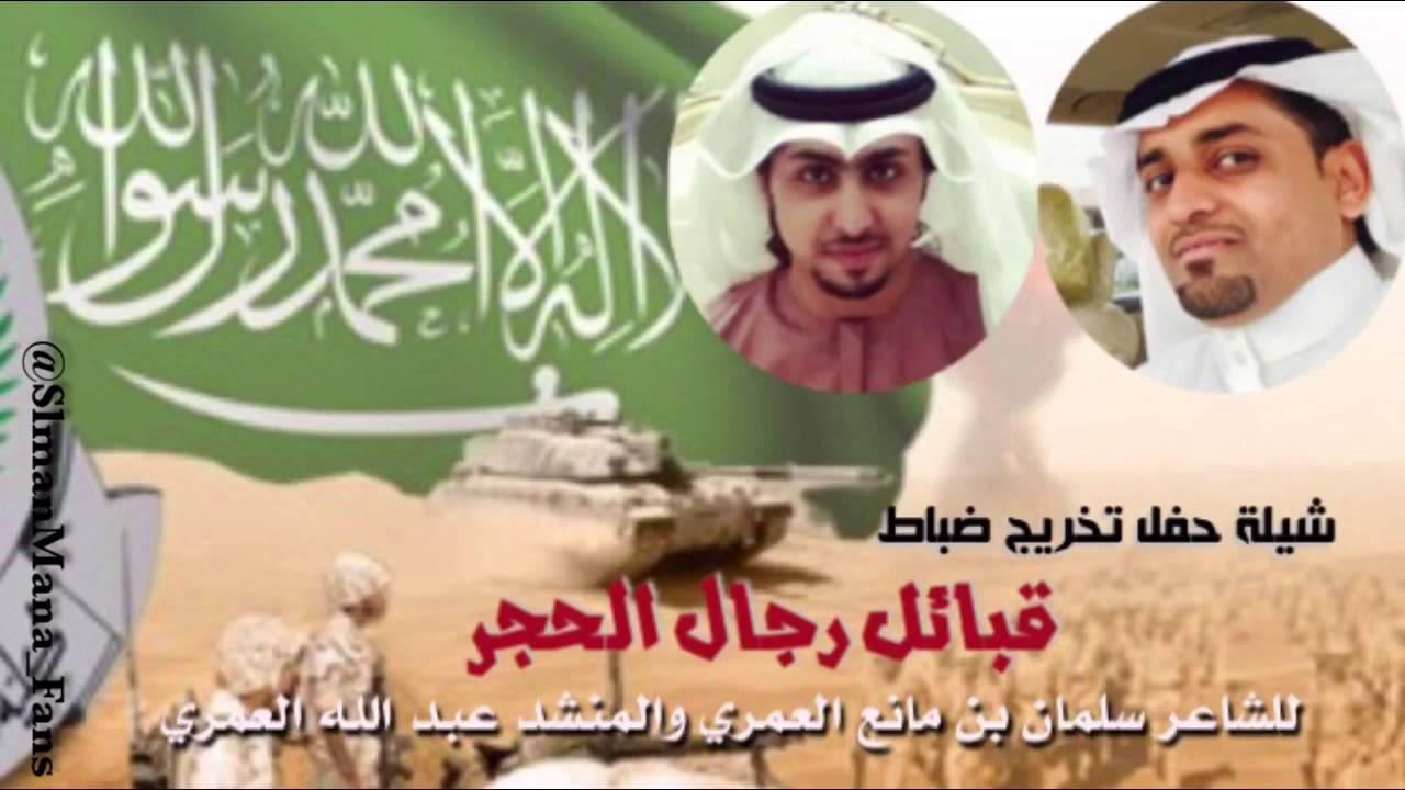 شيلة | ضباط رجال الحجر للشاعر سلمان بن مانع العمري والمنشد عبدالله العمري