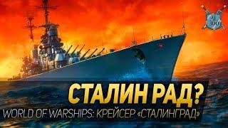 СТАЛИН РАД? ◆ World of Warships: линейный крейсер 'Сталинград'