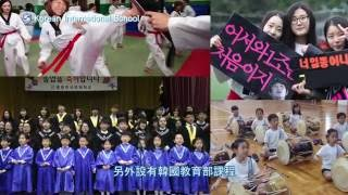 Korean International School TV Commercial Film - H