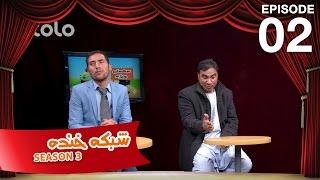 Shabake Khanda - Season 2 - Ep.54 / شبکه خنده - فصل دوم - قسمت  پنجاه وچهارم