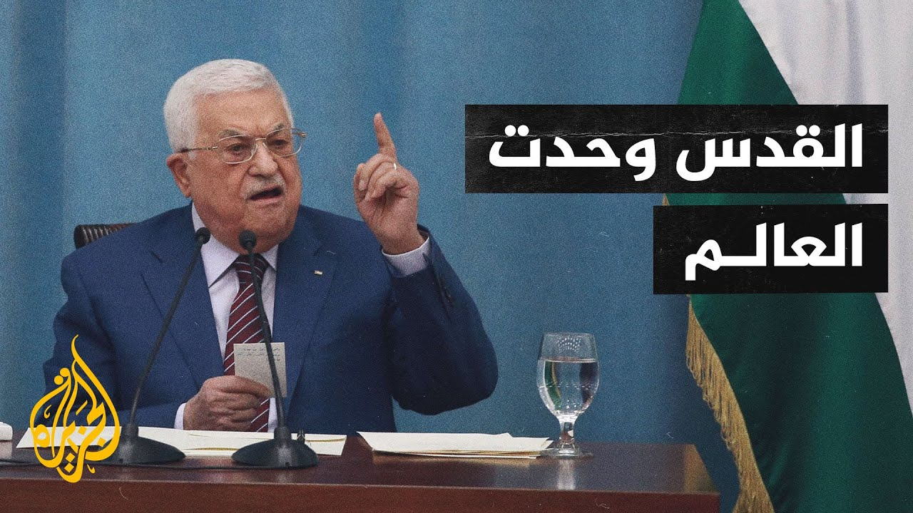 -حلوا عن صدورنا-.. الرئيس الفلسطيني  يوجه رسالة إلى أمريكا وإسرائيل  - نشر قبل 8 ساعة