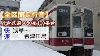 【全区間走行音】野岩鉄道6050系100番台 [快速] 浅草~会津田島