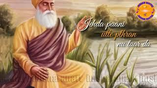 ੴ Jehda paani utte pthraan nu taarda ੴ || Jashan quotes