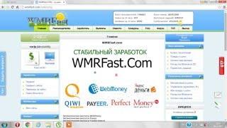WMRFast-Лучший проект для привлечения рефералов!