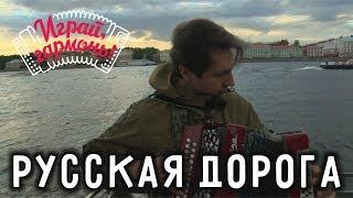 Играй, гармонь! | Игорь Растеряев | Русская дорога