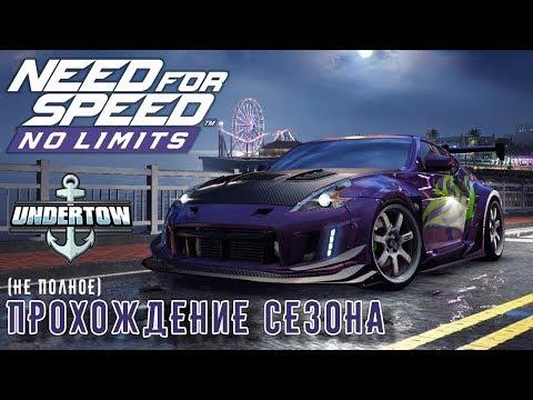 Need for Speed: No limits - Прохождение сезона Undertow (ios) #106