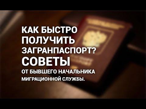 Как быстро получить загранпаспорт? Советы от бывшего начальника миграционной службы района!