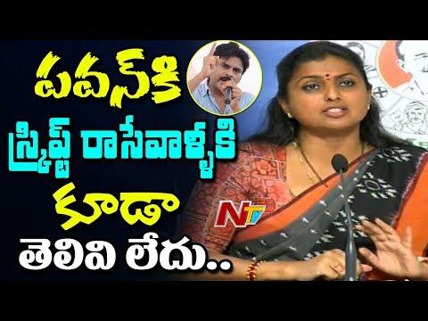 MLA Roja Sensational Comments on Pawan Kalyan || Janasena || Power Punch || NTV
