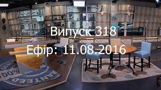 Утро в Большом Городе – Выпуск 318 – 11.08.2016