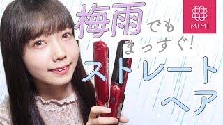 夏の湿気やうねりにおさらば!ストレートヘアの作り方♡ 濱澤ゆうり編♡MimiTV♡ thumbnail