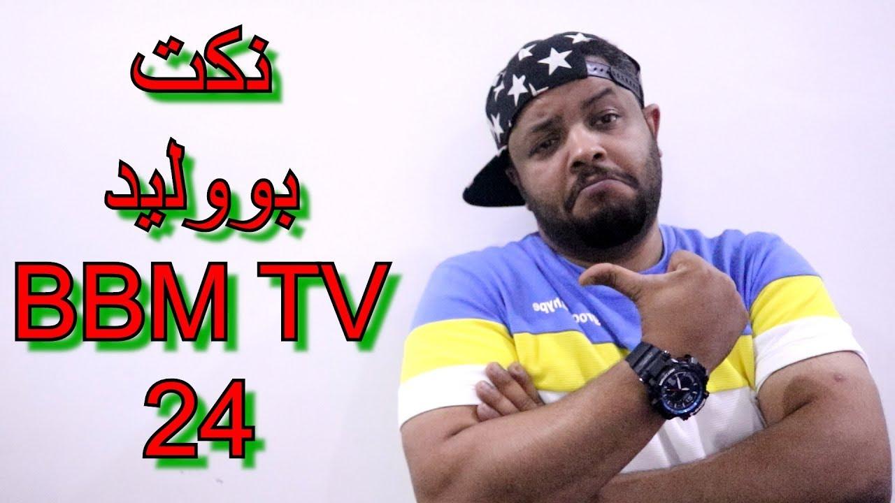 بووليد | فقرة النكت BBM_TV - 24 🔥 - YouTube