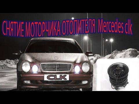 СНИМАЕМ МОТОР ПЕЧКИ Mercedes CLk   ( Removing the motor of salon)