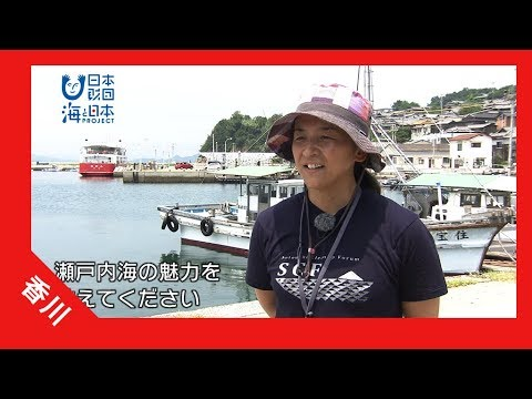 2017年 #4「アーキペラゴ 串田えみさん」篇 紹介ムービー 15秒 | 海と日本PROJECT in かがわ